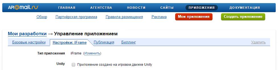 Флажок Unity в админке API Mail.Ru